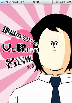 misawa001