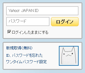 yahooセキュリティ003