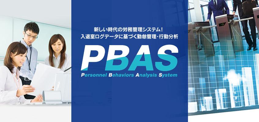 働き方改革を強力に支援する『PBAS』