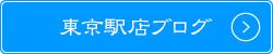 東京駅店ブログ
