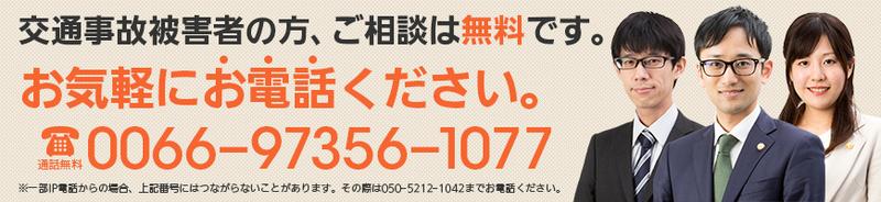 交通事故被害者の方、ご相談は無料です。お気軽にお電話ください。0066-97356-1077