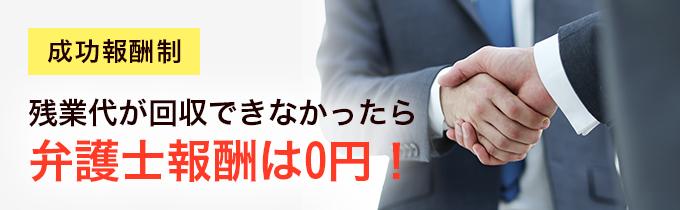 残業代が回収できなかったら弁護士報酬は0円!
