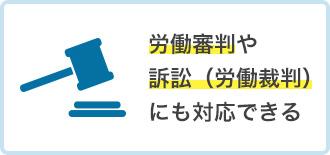 労働審判や訴訟(労働裁判)にも対応できる