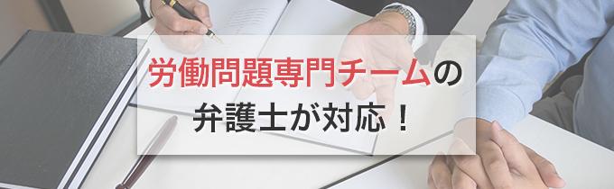 労働問題専門チームの弁護士が対応!