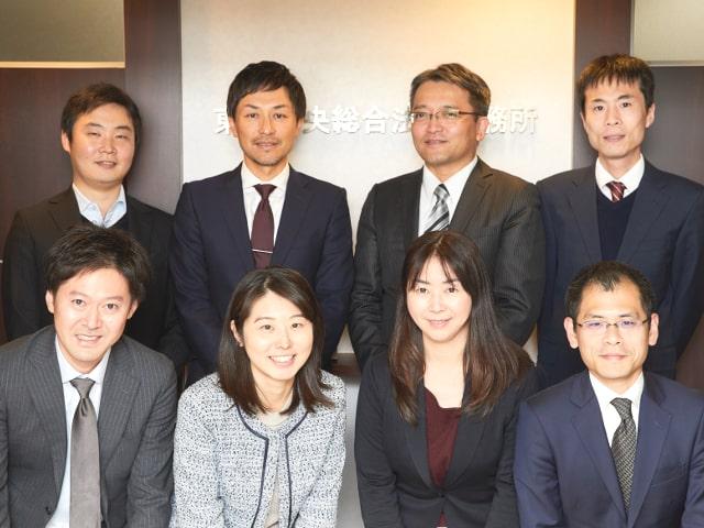 東京中央総合法律事務所
