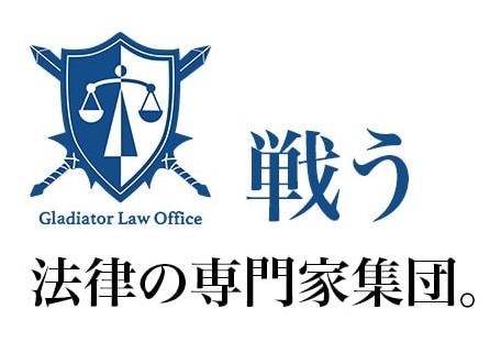 弁護士法人グラディアトル法律事務所(東京オフィス・大阪オフィス).4
