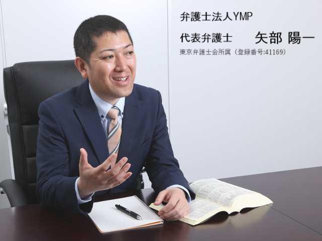 弁護士法人YMP 大宮オフィス(弁護士 配島 大輔)