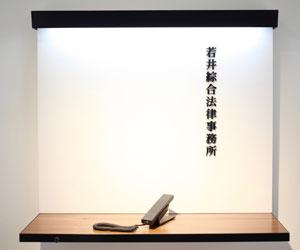 若井綜合法律事務所.4