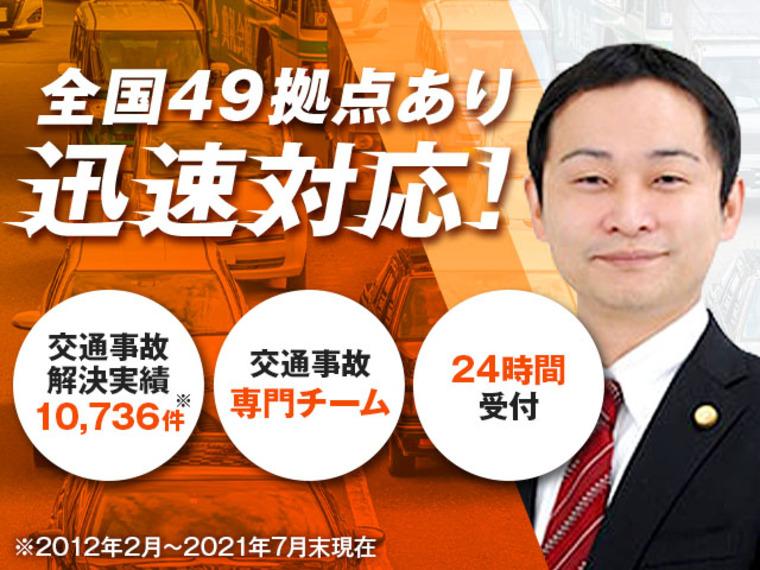 【柏】ベリーベスト法律事務所