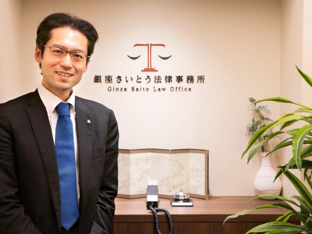 弁護士齋藤 健博【銀座さいとう法律事務所】
