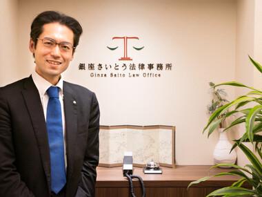 弁護士齋藤 健博【銀座さいとう法律事務所】.1