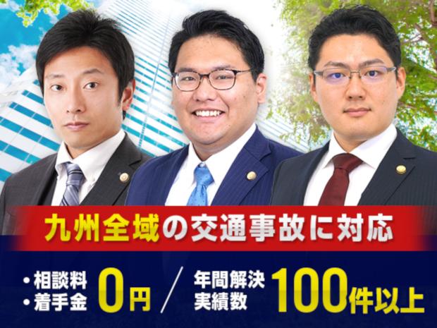 【無料電話相談】弁護士法人グレイス熊本支店