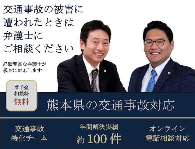 【無料電話相談】弁護士法人グレイス熊本事務所
