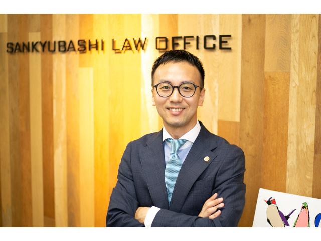 三休橋法律事務所