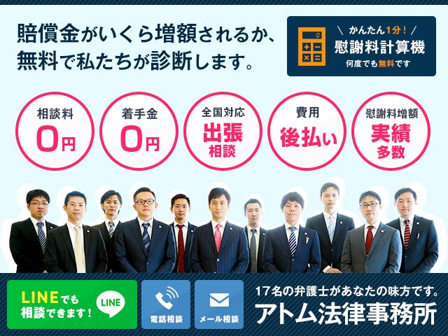 【北海道対応】アトム法律事務所 新宿支部
