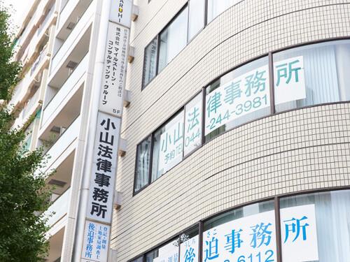 弁護士 和田 陽介 (小山法律事務所).4