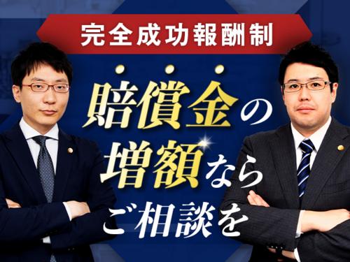 【北海道対応/被害者のみ】弁護士法人あまた法律事務所