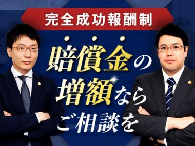 【福島対応/被害者のみ】弁護士法人あまた法律事務所