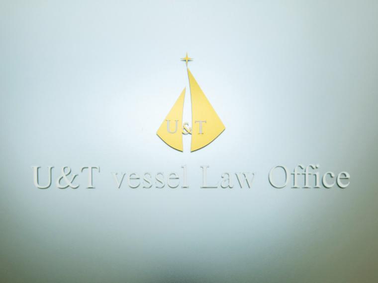 U&T vessel法律事務所.3