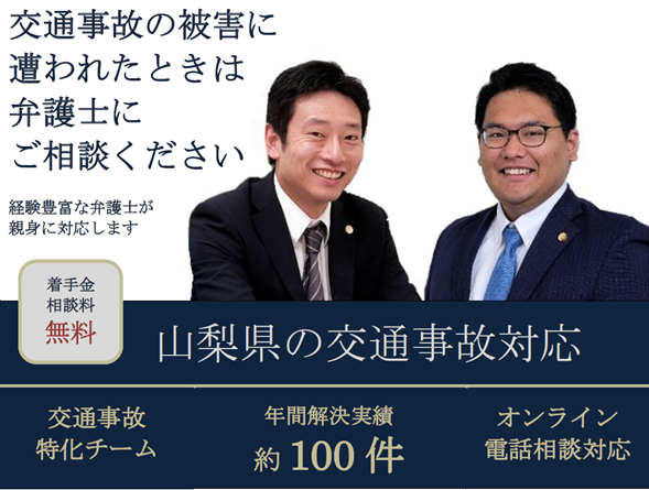 【無料電話相談】弁護士法人グレイス
