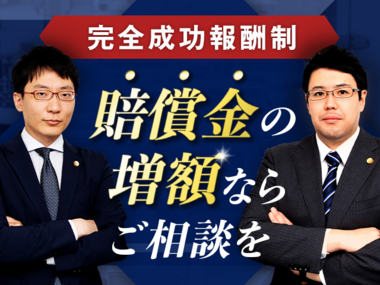 【栃木対応/被害者のみ】弁護士法人あまた法律事務所