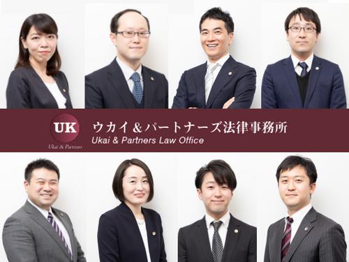【無料電話相談】ウカイ&パートナーズ法律事務所