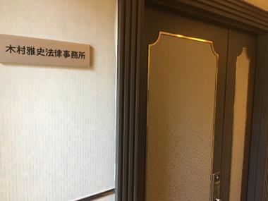 木村雅史法律事務所