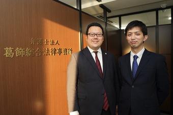 弁護士法人葛飾総合法律事務所