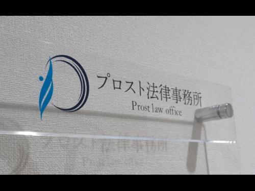プロスト法律事務所