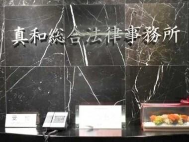 弁護士 片桐 武(真和総合法律事務所)