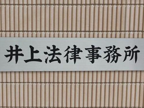 弁護士 井上晴彦(井上法律事務所).4