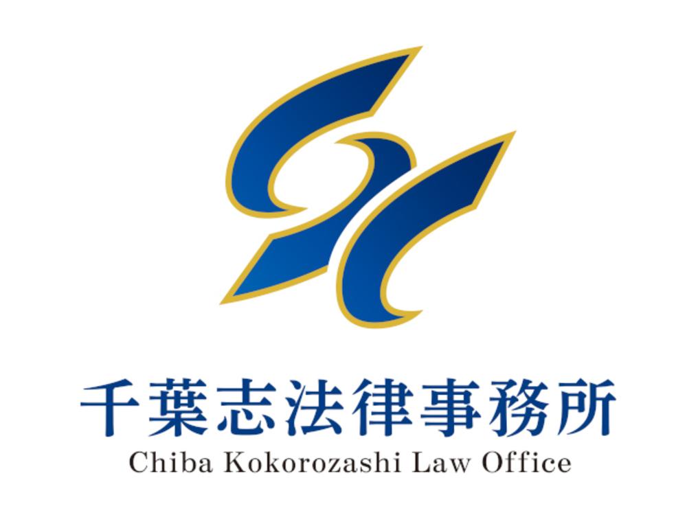 【被害者の相談専用窓口|来所不要】千葉志法律事務所
