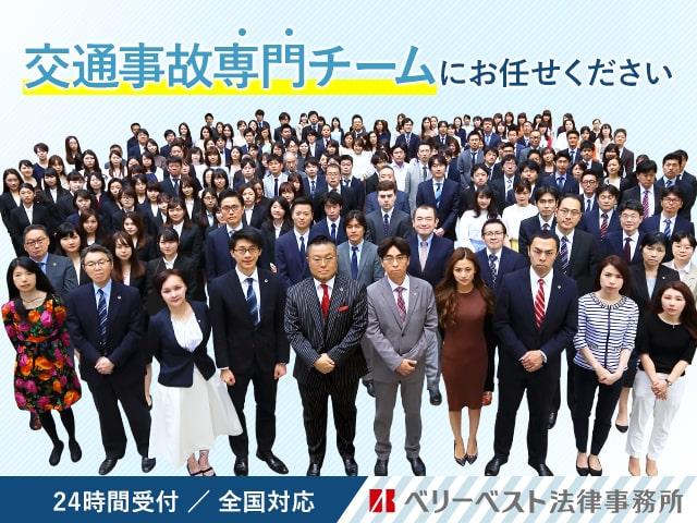 【新宿】ベリーベスト法律事務所