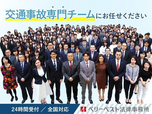 【京都】ベリーベスト法律事務所