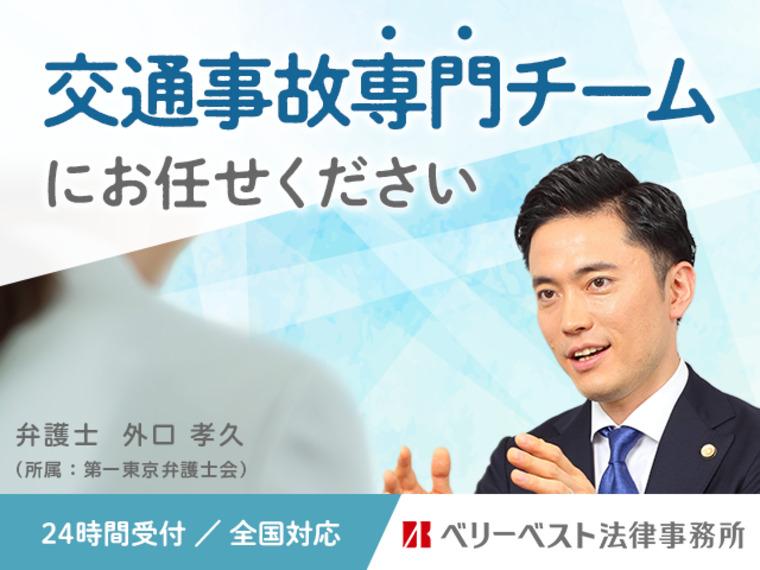 【船橋】ベリーベスト法律事務所