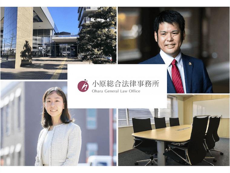 小原総合法律事務所