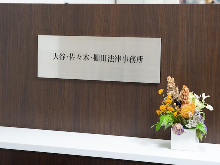 大谷・佐々木・棚田法律事務所.3
