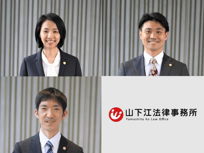 山下江法律事務所 福山支部