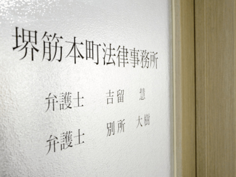 堺筋本町法律事務所.2