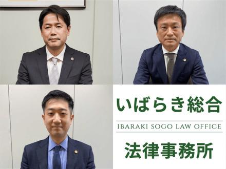 いばらき総合法律事務所