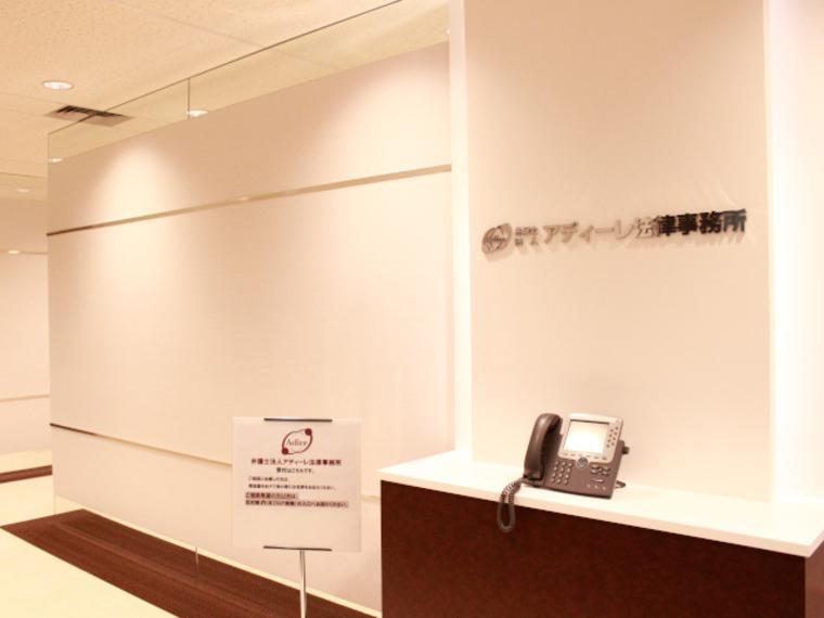 【来所不要/全国対応】松山支店 弁護士法人アディーレ法律事務所
