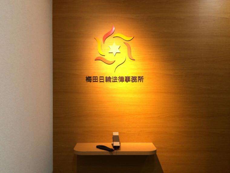 梅田日輪法律事務所.3