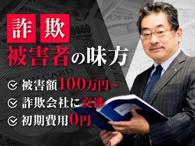 弁護士 青砥 洋司(ヒューマン法律事務所)