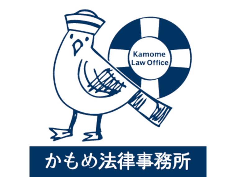 【1円でも多く回収を目指すなら】かもめ法律事務所.3