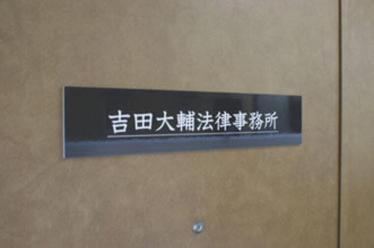弁護士 吉田 大輔(吉田大輔法律事務所)