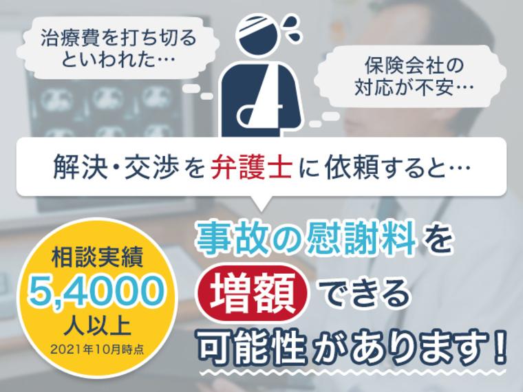 【被害者専門の相談窓口】新宿支店 弁護士法人アディーレ法律事務所