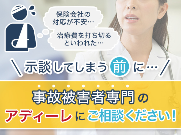 【被害者専門/全国対応】松本支店 弁護士法人アディーレ法律事務所