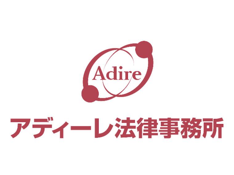 【来所不要/全国対応】岐阜支店 弁護士法人アディーレ法律事務所