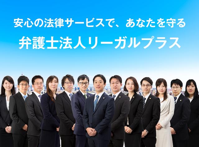 【津田沼】弁護士法人リーガルプラス