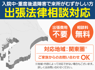 【船橋】弁護士法人リーガルプラス